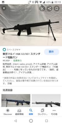 エアガンについて こちらのエアガン、個人的には好きなのですが、初心者にはどうでしょうか。 使いやすいでしょうか❓️  スペック メーカー 東京マルイ 種類 スタンダード電動ガン 名称 G3 SG1(バトルライフル) 使...