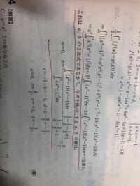 解説では、下線部のようにして最小値を求めているのですが、 何故a=0、b=∫○○/∫△△ とすることによって最小値が求めることができるのかが分かりません 教えてくれるとありがたいです。  (積分法)