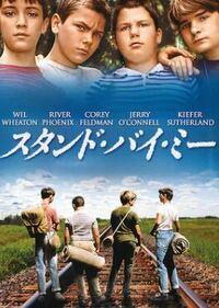 海外映画初心者に「スタンド・バイ・ミー」は難しいですか?もし難しいなら(Netflix・YouTubeで見ることができる)海外映画を教えて下さると嬉しいです! (学校の課題で海外映画を見て感想を教えてくださいというも...