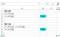 VBAお助けください。よろしくお願いします。  図のようなシートがあり、同梱文字があるセルの左側にある商品名をコピー  上段の商品名に「、」を打ってテキスト追加  をやりたいのです。 素人なりにマク...