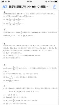 この大問4の(1)は余弦定理で計算すると虚数解になってしまうのですが別の解き方があるのでしょうか?それとも計算ミスですかね?