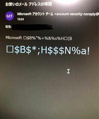 Microsoftアカウントを作成しようとして メールアドレス、パスワードを入力しました。  メアドの確認のために4桁の数字が送られて来るはずなのですが、画像のような変な文字しか記載されていません どうすれば良いでしょうか…