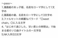 この問題が分かりません教えてください 亀梨和也 小説 KAT-TUN