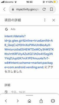 Googleマイアクティビティでこのような履歴が残っていたのですがこれは何をした履歴ですか?