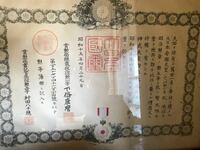 実家から出てきた曾祖父さんの賞状です。なんの賞状かわかりますか?