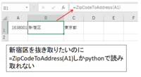 pythonでexcelマクロを操作することについて。  現在pythonでマクロ有効ブックの読み込みを試みています。 マクロ有効ブックはwebAPIを利用したものとなっており、郵便番号をセルに記載すると都道府県情報が返...