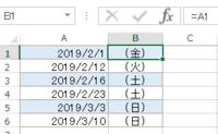 excelのcountifで質問です。 下記画像で、(日)の個数を数えたいのですが、 B列はユーザー定義されているので、countifでは数えられないのですが、 どうすれば宜しいのでしょうか。