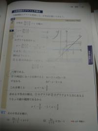 分数不等式について質問です。 例題2の場合、 {(x+1)(2x-3)/2x+3}<0 よりx<-3/2,-1<x<3/2 になり、  問4の(1)では {x(x-2)/(x-1)}>0より x>2,0<x<1 となりますが、  問4の(2)の場合はどうなるのでしょうか? 分数不等式の場合、><≦≧のそれぞれの求め方がわかりません。教えていただきたいです。