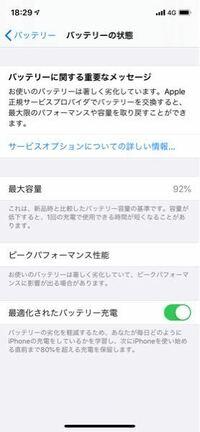 iPhoneのバッテリーの減りをみたらこのようにサービスと表示されていました。そこまでバッテリーの減りが早いと感じたことはないのですが、これは交換したほうがいいのですか?機種はiPhone Xです。 よろしくお願いしますm(__)m