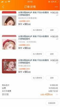 中国の通販サイト淘宝(タオバオ)でリップを5つ購入しました。 ですが送料が異常にかかってしまっていて、注文をキャンセル&返金したいのですが、 商品自体のお金だけでなく、送料も返金してもらえるのでしょうか?