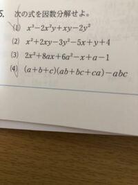 高1 数学 因数分解 (4)が分かりません   解説に aの二乗があったのですが どうやってaの二乗をくくり出してるのですか?