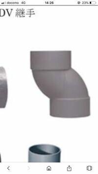 この塩ビの排水管の継手の名前を教えてください。