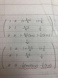連立1次方程式の拡大係数行列を行基本変形していく際に、答えではこうなっていました。 ここの計算をどなたか教えてください