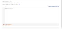 はじめてホームページの作成を行い 行き詰まってしまったので質問させて頂きます。  クロール禁止の設定を行いたいので、 robots.txtの作成を行いました。  ①サイト全体のクロールをブロ ックしたい為 文...