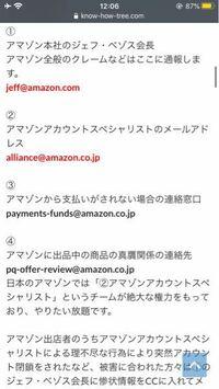 amazonアカウントスペシャリストと名乗る人からメールが来たんですけど、この画像に載っているメールアドレスじゃありませんでした。 このメールは詐欺メールなのでしょうか