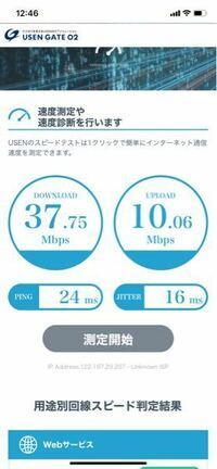 こんな感じの通信速度なんですけど、LANケーブルの、cat6aか、7買って効果ありますか?それとも、5eか6で充分ですか?ご回答お願いします