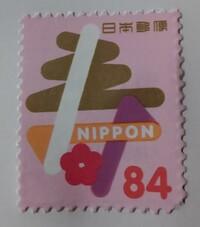 切手の右下が少し欠けました。 切手として通用しますか?