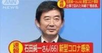 石田純一。新型コロナウイルスに感染しているそうですが、あまりにもしぶといと思いませんか 石田純一を苦しめているウイルスは。いつになったら石田さんの元気な姿が見られるのでしょう?
