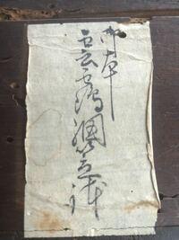 こちらの文字、読める方いらっしゃいましたら教えて頂ければ幸いです。 茶碗です。  工芸 古美術 骨董 日本語