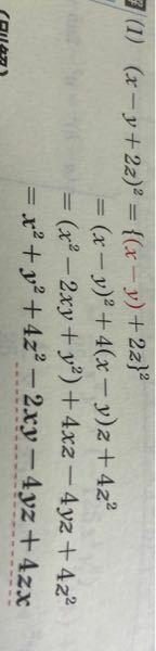 数式って答えの項の順番が違ってもいいんですか?例えばこの写真の式です。