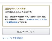Amazonで注文した商品が1ヶ月過ぎても届かず、注文確認画面には発送完了とあるので返品リクエストを出品者に送りました。2営業日過ぎたので『Amazonマーケットプレイス保証申請』をしたくて文 字をクリックしたのですが About black と出て画面は真っ白になります。カスタマーズセンターも繋がらずどうしたら良いかわかりません。 こんな時はまず何から手をつけたら良いですか。ちなみに注文...