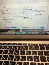iPhoneをMacBook Airに繋げてバックアップしたいのですが、空き容量があるはずなのに、空き容量が無いのでバックアップ出来ないとなります。 これはMacの空き容量ではないのですか?