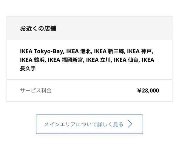 IKEAの事で質問です!! 近くにIKEAがなく、オンラインで購入しようと考えているのですが、つくえを買おうとしていて、送料を調べようとしたら、この料金が出てきたのですが、 私の地域では送料がこ...
