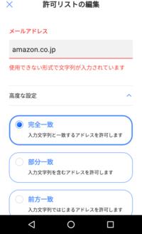 Amazonの二段階認証で電話番号を追加しようとしています。コードが届かないので携帯の受信許可リストに載せたいのですが、、間違えてますか?