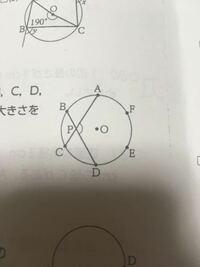 分からないので教えてください 図のように、円oの円周の長さを6等分する点をA.B.C.D.E.Fとする。弦ACとBDの交点をPとする時、∠APDの大きさを求めなさい。
