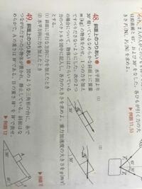 物理の質問です。48番のかっこ2番で、私は地面と平行に物体を押している(指で押している力)を斜面に垂直な方向と斜面に平行な方向に分解して解いたのですが、間違いでした。模範解答は垂直抗力を分解していました...
