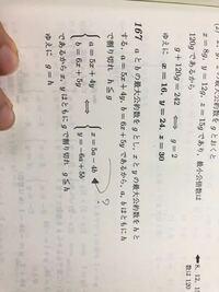 高校数学、整数の性質の範囲です。 ?の所、何をしてるか説明してくれませんか?