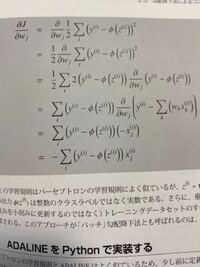 シグマの計算方法に関して (誤差平方和のコスト関数の偏微分)   数学のシグマの計算方法に関しての質問です。  添付先画像2行目から3行目に関して、   Σ=2(y_i - φ(z_i) ) ∂/∂w_j (y_i - φ(z_i) )  の係数が2(Σ...