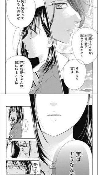 ネタバレ 13巻 ハニーレモンソーダ