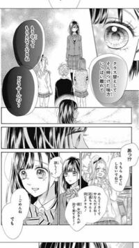 ソーダ ハニー 58 レモン ネタバレ