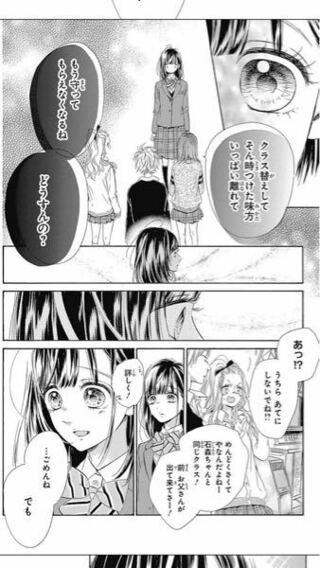 ハニー レモン ソーダ 漫画
