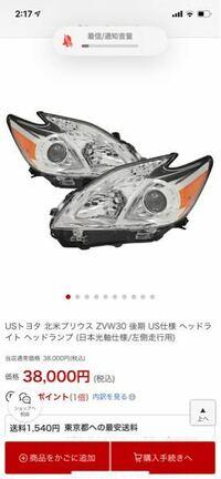 プリウス30後期のヘッドライト HIDからLED化についての質問です。  純正HIDのヘッドライトなんですが、それをus仕様の日本光軸タイプのヘッドラインに付け替えて、その付け替えたヘッドライトのハロゲンをLEDに変...