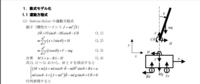 倒立振り子の運動方程式について教えてください。 1.2式について、水平力Hは(台車の水平方向の移動量+振り子の重心の水平方向の移動量)を2回微分して質量をかけたものだと考えています。 鉛直方向である1.3式で...