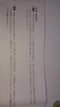 38番の解き方を教えてください! 答えは A時速8Km B時速4kmです。