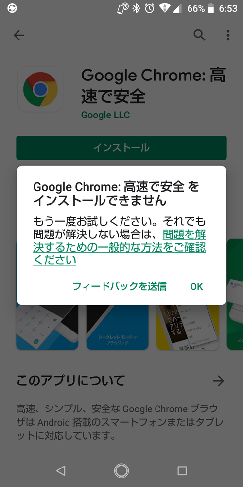 GoogleChromeとYouTubeが何故かインストール出来ません。それ以外は問題なくインストール出来ます。機種はAQUOSです。お願いします