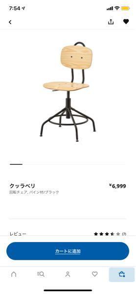 近々、下の写真の椅子を購入したいと思っているのですが、シートの幅が42cm、奥行き39cmと少し小さいようにも感じるのですが、座り心地、強度などどうでしょうか? あと、勉強机の椅子として購入する...