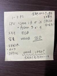 最低限このスペックのノートPCを探しています。 大学で使う予定で、他に使うことは考えていません。  Office込みで7〜8万 PC本体のみで4〜6万  オススメ等ありましたら教えて頂きたいです! よろしくお願いします。