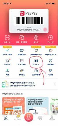PayPayにTポイントカードが登録してあります。 例えばファミリーマートなどでPayPayで支払いすると、 自動でTポイントも入るのでしょうか?  PayPayが主流になり、財布を出したくないのに、 ポイントカードのため...