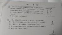 物理解き方わかりません 大問5と6  答えは 5の(1)4.0s  (2)1.8×102乗 6の(1)1.50秒後  (2)18.4m