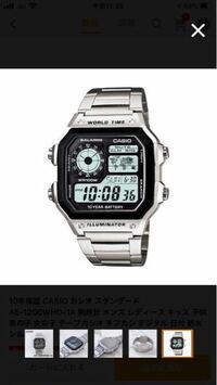 男子高校生がこの腕時計付けててもおかしくないですか? CASIOのAE-1200WHD-1Aです  又、高校生ならこの時計おすすめみたいなものがありましたら教えてください。 1万円以下のメタルバンドで、 バンドの色はシルバーかブラックがいいです