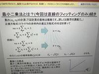 最小二乗法について 最小二乗法によって求めた直線の傾きであるb、切片であるaの確立誤差の求め方ですが、写真のEとはなんの値でしょうか?  回答よろしくお願いします