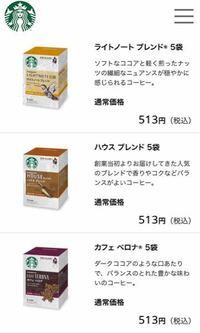 スタバの豆(粉)を購入しようか迷ってるんですけど、5種類位ありますね 味ってそんなに違うのでしょうか? オリガミシリーズのドリップコーヒーで5種買って聞きコーヒーみたいな事した事ありますか?   スターバ...
