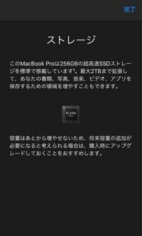 macbook pro 13インチについて質問です 標準ストレージが256GBのものをカスタマイズで512GBにするのと、標準ストレージが512GBのものにするのとで性能面などで違いはありますか?