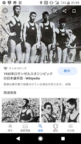 1932のロサンゼルスオリンピックの水泳の水着が今とは違うのですが ...