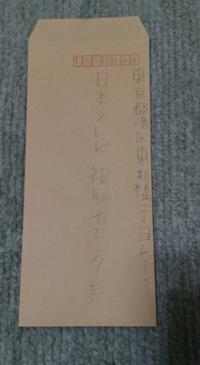 日本テレビに「世界一受けたい授業」の手紙を出したいのですか。 宛先は画像通りで合っていますか? ボールペンをなぞる前に。