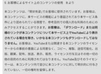 YouTubeの違法ダウンロードについてのとある記事で 公式マーク(登録者がある一定の数になると付くマーク)が付いているYouTubeチャンネルの動画はダウンロードしても良い 何故なら違法ダウンロードをしても商売...